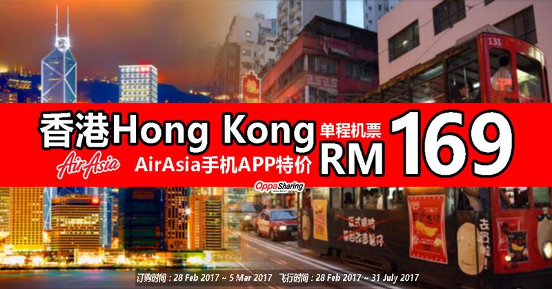 AirAsia手機優惠特價!香港Hong Kong機票只要RM169! - Oppa Sharing
