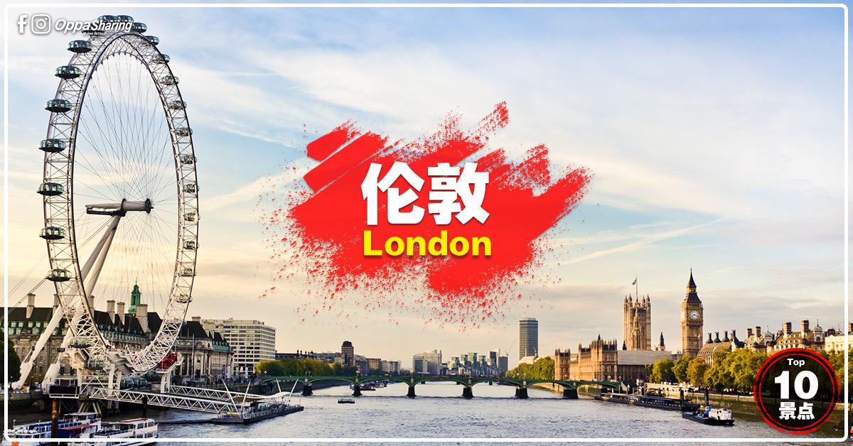 【London倫敦】自由行必去10大景點!!! - Oppa Sharing