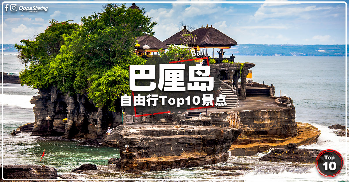 #TOP10【Bali巴厘島】10個必去景點 #Indonesia - Oppa Sharing