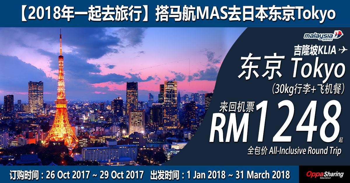【2018年一起去旅行】搭馬航MAS去東京Tokyo!!來回機票RM1248包完!! - Oppa Sharing