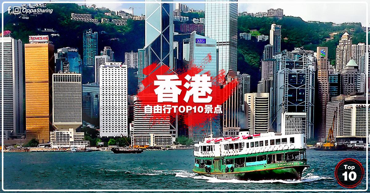 【Hong Kong香港】自由行必去TOP10景點 #HKMacaoDIY - Oppa Sharing