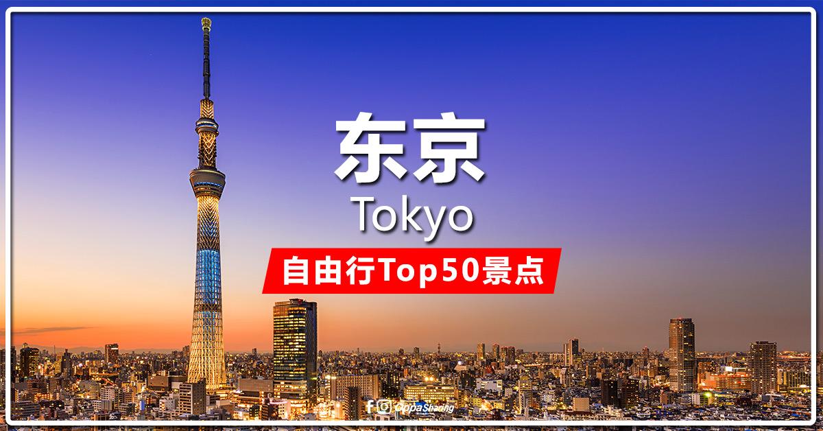 【Tokyo東京】Top 50必去景點! - Oppa Sharing