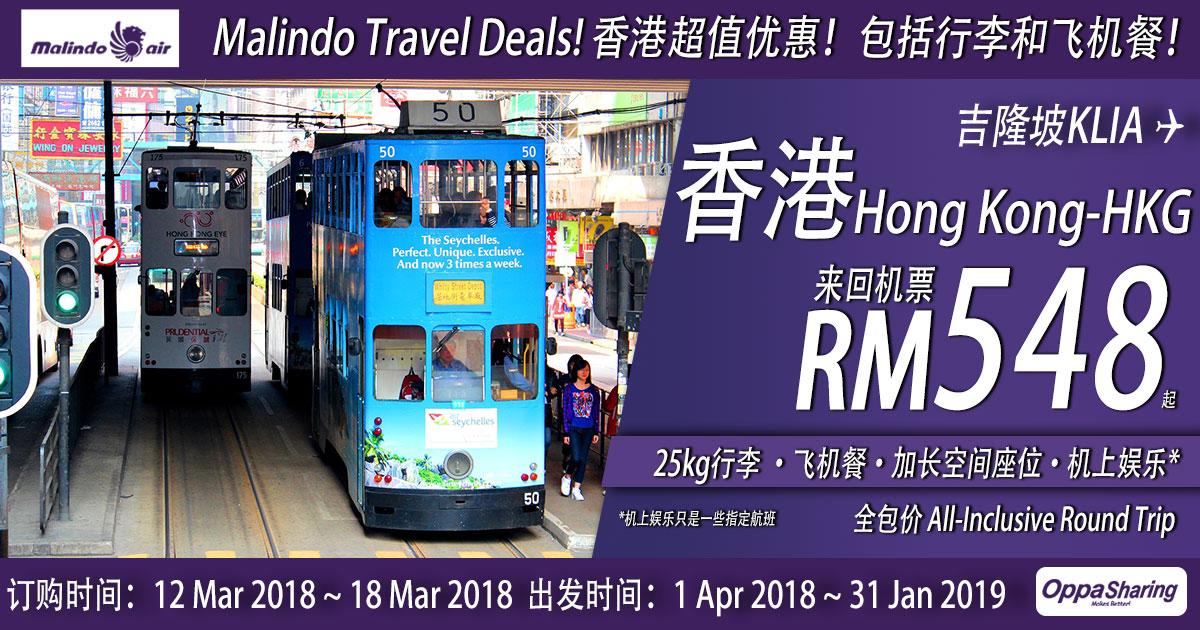 不買對不起自己!香港Hong Kong來回機票RM548!包括25kg行李+飛機餐!(Exp: 18 Mar 2018) - Oppa Sharing