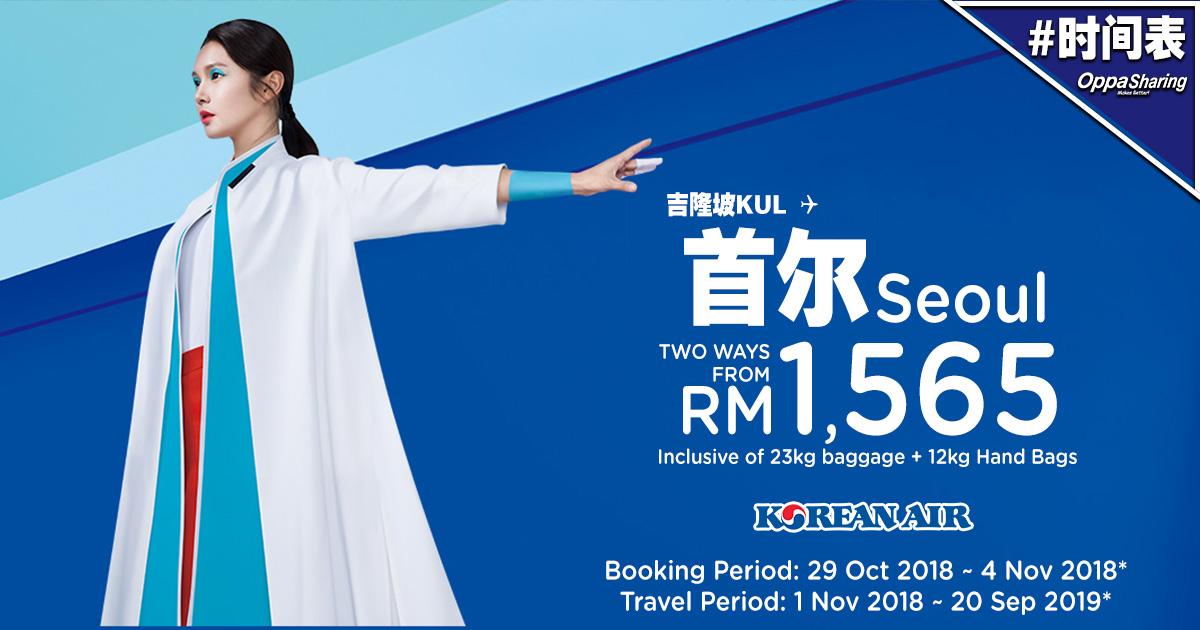【KOREAN AIR】吉隆坡KUL — 首爾Seoul 來回RM1,565!包括行李+飛機餐![Exp: 4 Nov 2018 ] - Oppa Sharing