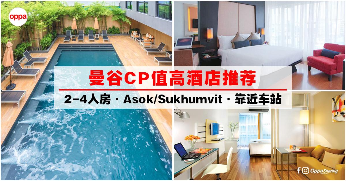 #泰國【曼谷CP值高住宿推薦:Asok站】下次去曼谷可以參考看看以下這些酒店! - Oppa Sharing