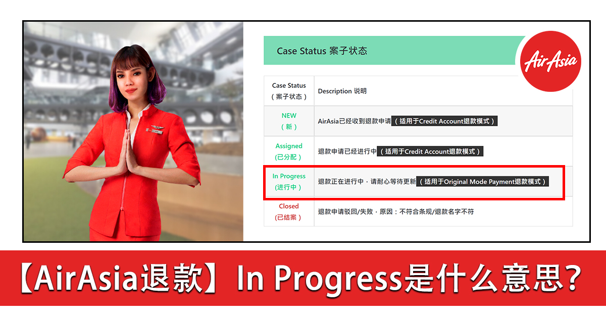 【AirAsia退款】Case Number顯示 New/Assigned/ In Progress/Closed分別代表什么意思? - Oppa Sharing