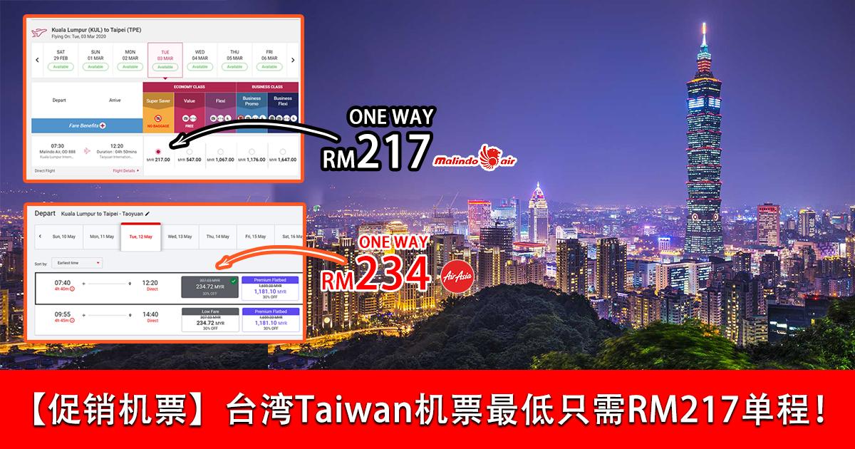 【促銷機票】臺灣Taiwan機票最低只需RM217單程! - Oppa Sharing