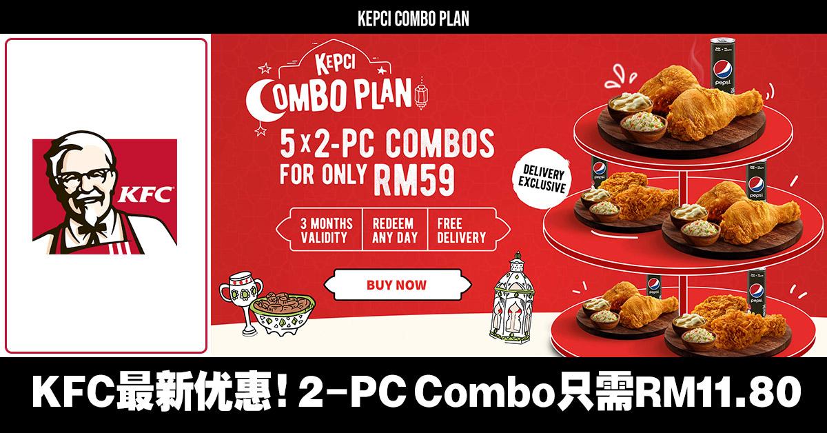 【KFC最新優惠】2-PC Combo炸雞套餐只需RM11.80!免費外送 FREE DELIVERY! - Oppa Sharing