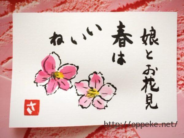 絵手紙 桜
