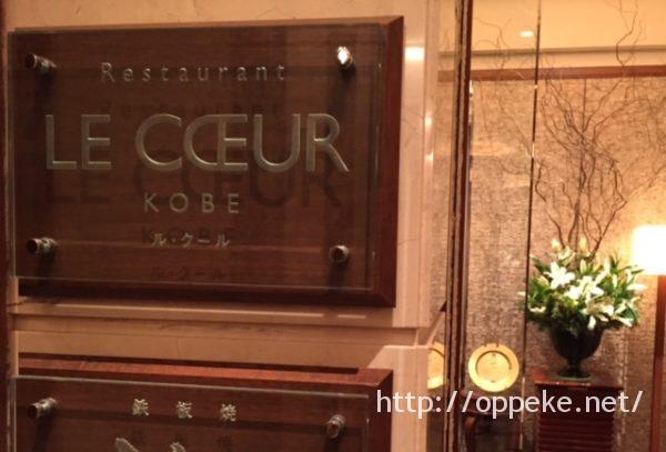 ラスイート神戸で朝食のみ利用するならココをおさえるべしっ!