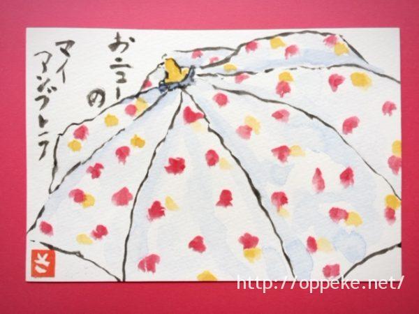 【絵手紙】傘と仲良しの6月。大人になってもジャブジャブやってる私!?