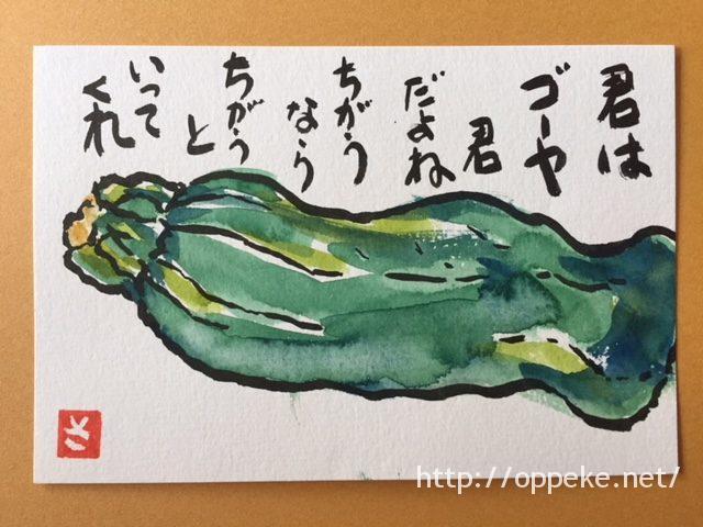 絵手紙,夏野菜