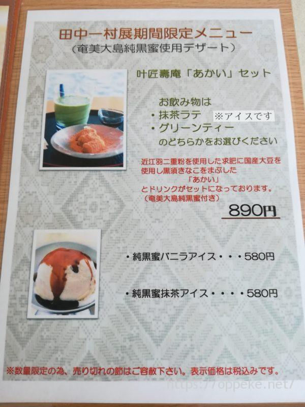 佐川美術館,カフェ,メニュー
