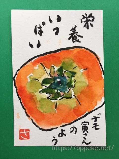 絵手紙,柿,画像