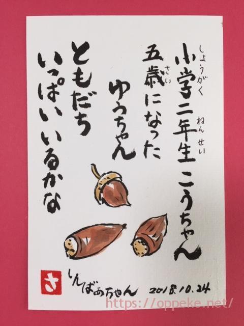 絵手紙,秋,どんぐり