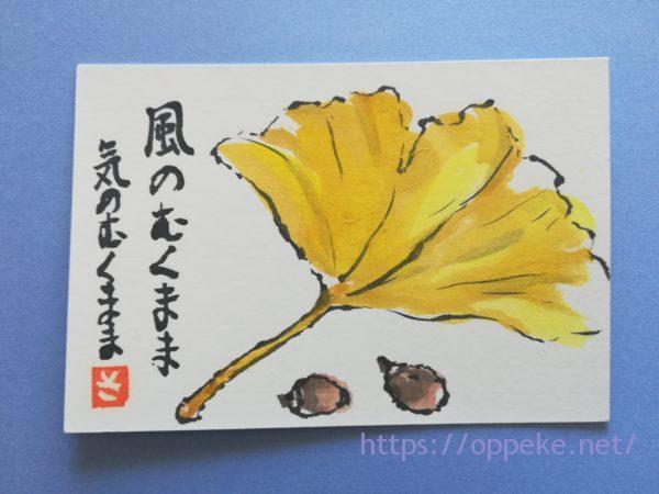 【絵手紙】銀杏(イチョウ)で思い出すのは神宮外苑のいちょう並木道!