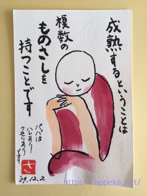 【絵手紙】人物のモデルはイラストの中の人♪