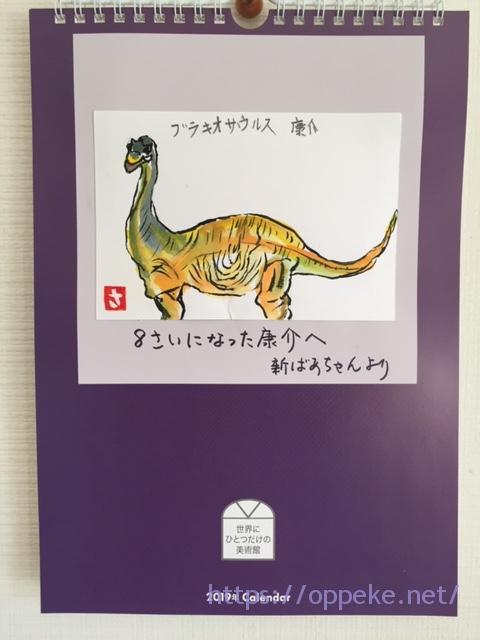 【絵手紙】恐竜カレンダーは孫とのコラボ!おばあちゃんの想いをのせて。