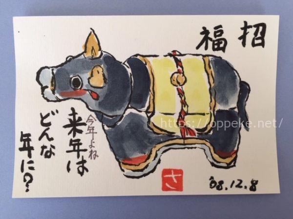 【絵手紙】牛(丑年)の年賀状でウシシのシ~~v(o´ з`o)♪