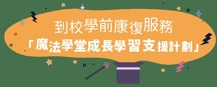 到校學前康復服務 - 香港保護兒童會 - HKSPC - OPRS