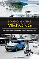 Bounding the Mekong