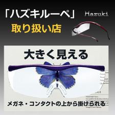 Hazuki550