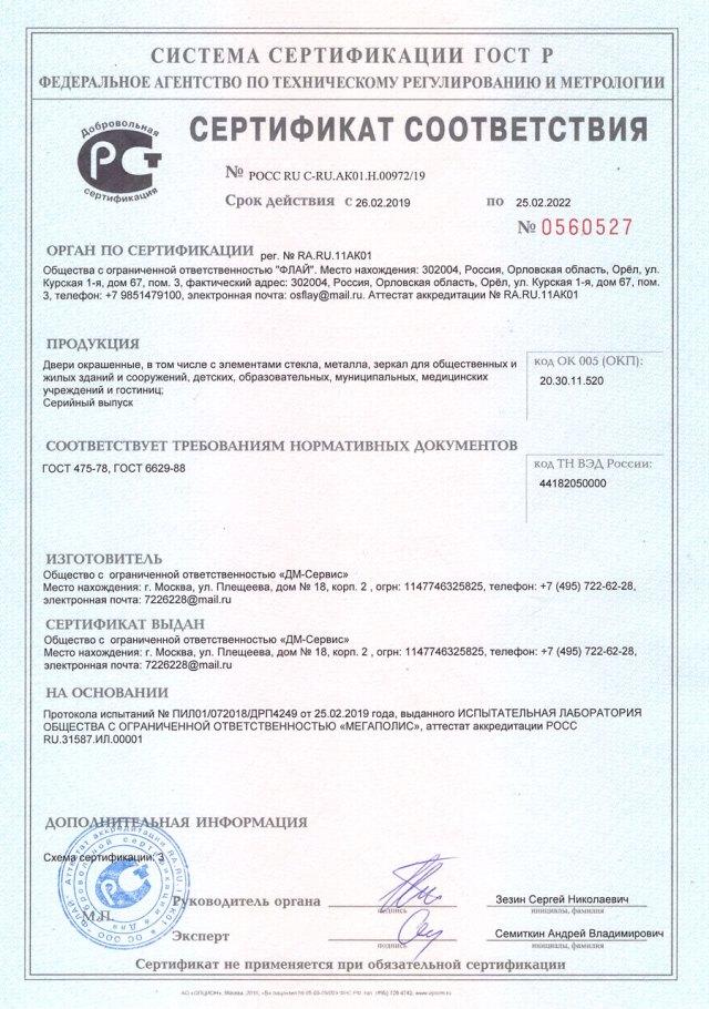 Сертификат соответствия (крашеные двери)