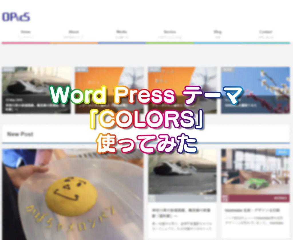 WordPressテーマ、DigiPress「COLORS」を使っています。