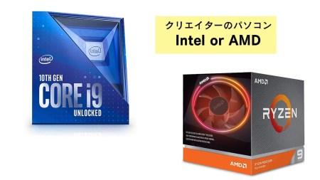 第2回:クリエーターのパソコン選び。AMD と Intel
