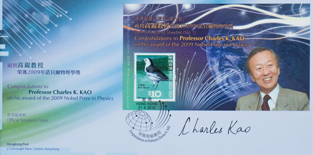 Souvenir Hong Kong stamp, Charles Kao Nobel Prize in Physics 2009