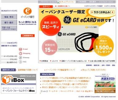 eBank.co.JP in 2003