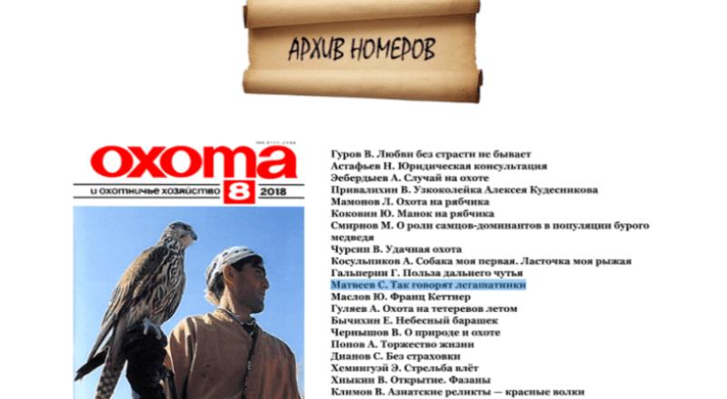 "Журнал ""Охота и охотничье хозяйство"" № 8 2018 год."
