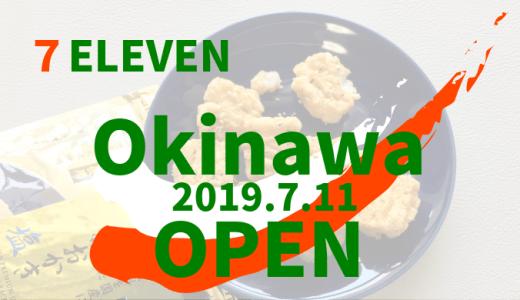 セブンイレブン7/11に沖縄オープン!おすすめ商品や1号店は?
