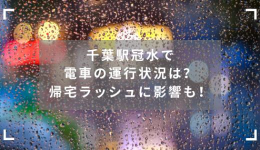 千葉駅冠水で電車の運行状況は?帰宅ラッシュに影響も!