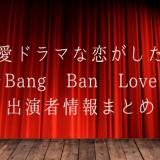 ドラ恋メンバー(恋愛ドラマな恋がしたい5)の出演者情報まとめ