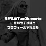 モデルのTaoOkamotoに旦那や子供は?プロフィールや経歴も