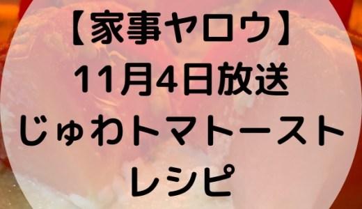 【家事ヤロウ】じゅわトマトーストのレシピ|秋のパン祭り11月4日