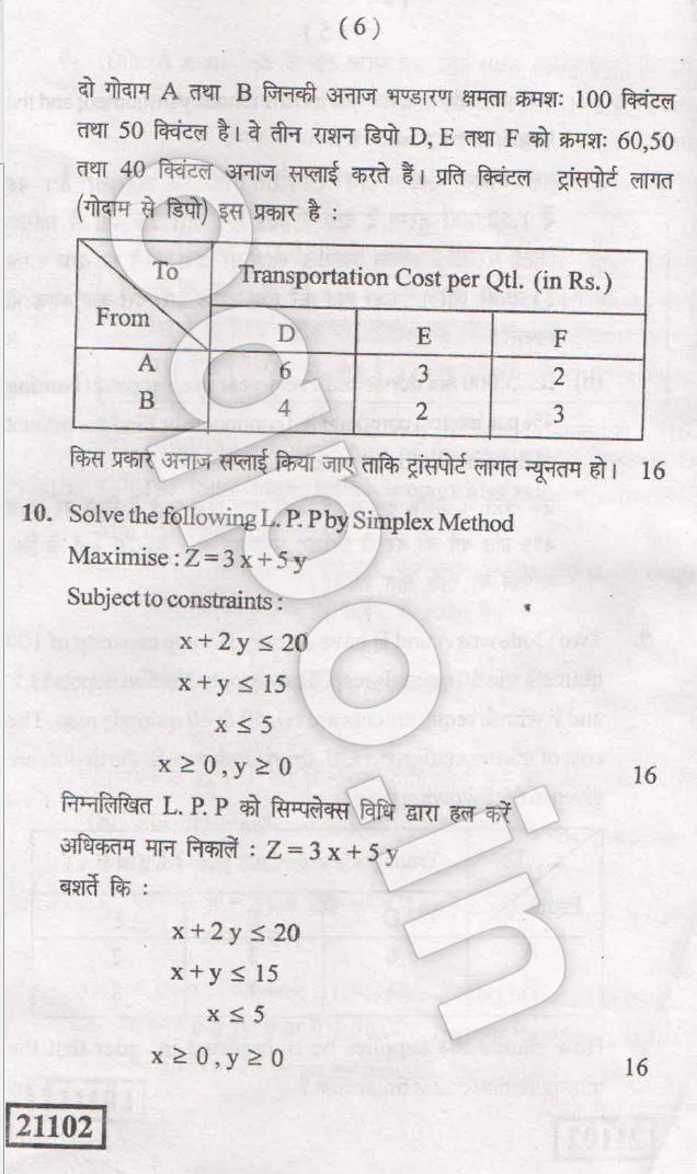 KUK B.Com. 1st year Business Mathematics Question paper