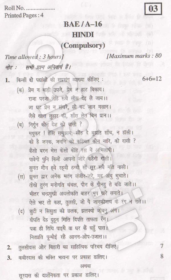 KUK B.A. 1st Year Hindi Question Paper 2015