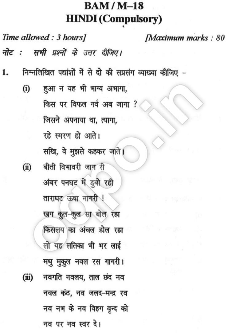 KUK BA 2nd Year Hindi Question Paper 2018