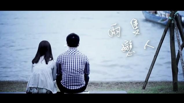 《音樂愛情故事》兩隻戀人