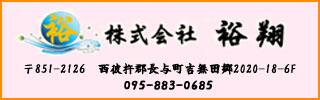 株式会社 裕翔