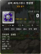 Silver Resistance Emblem