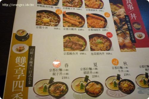 櫻之京都手作居食屋