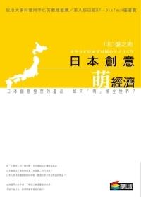 日本創意.萌經濟