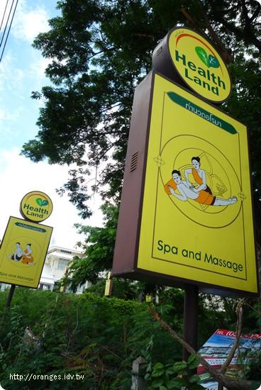 [2010芭達雅] Health Land 精油按摩超舒服! - 橘子也有部落格 橘子也有部落格