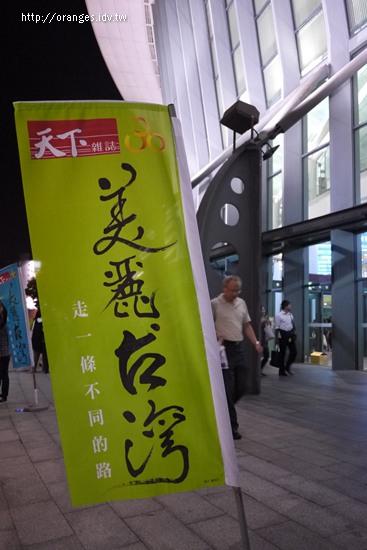 美麗台灣音樂晚會
