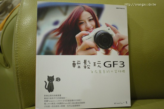 輕鬆玩GF3