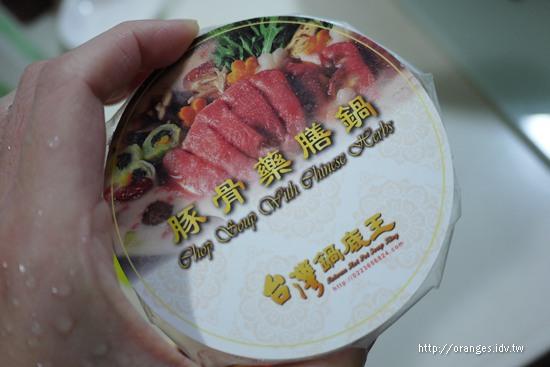 台灣鍋底王