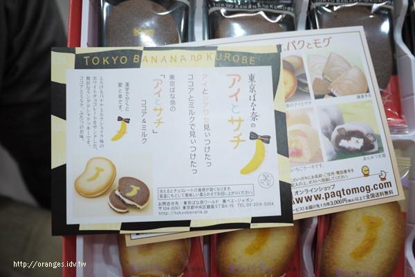 東京香蕉夾心餅乾